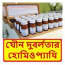 দুবর্লতার হোমিওপ্যাথিক ঔষধ ~ Homeopathic medicine App Download For Android