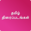 Free Tamil Movies – New Release App Download For Android