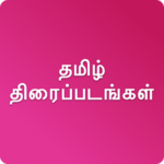 Free Tamil Movies - New Release