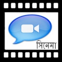 Bangla Movie collection App Download For Android