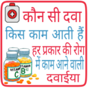 All Medicine Information~Inquiry by Name Apk Latest Version Download For Android