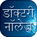 Medical Knowledge App in Hindi Apk Latest Version Download For Android