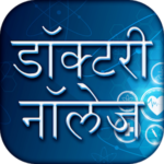 Medical Knowledge App in Hindi
