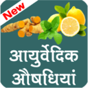 Ayurveda Medicine & Treatment  App Download For Android