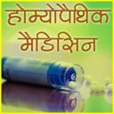 Homeopathic Medicines (दवाएँ) App Latest Version  Download For Android