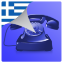 Greek Caller ID App Download For Android
