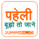 Paheli App Latest Version Download For Android and iPhone