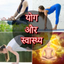 Yoga and Health Apk  Download For Android