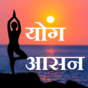 Yoga Guide Hindi – योगा सम्पूर्ण गाइड Apk  Download For Android