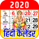 2020 Calendar Apk  Download For Android