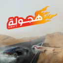Drift هجولة ‎ App Latest Version Download For Android and iPhone
