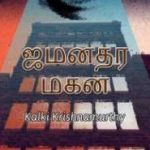 Jameendar Magan By Kalki Krishnamurthy